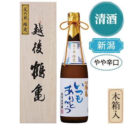 越後鶴亀 父の日限定 純米大吟醸/日本酒(アルコール24%以下)