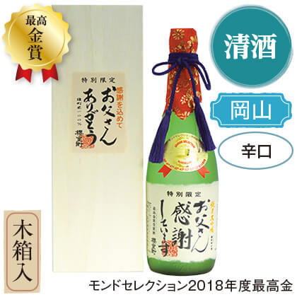 特別限定 お父さん感謝 純米大吟醸/日本酒(アルコール24%以下)