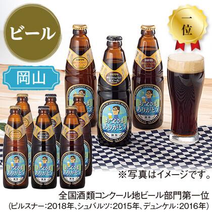 独歩 第一位受賞ビールセット/ビール