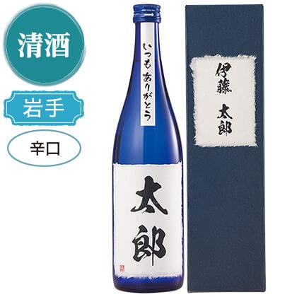 純米吟醸 オリジナル名入れ酒/日本酒(アルコール24%以下)