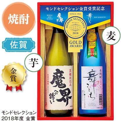 モンドセレクション金賞受賞酒セット/焼酎(720ml×2本)