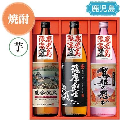 鹿児島限定「芋焼酎」飲み比べセット/焼酎(900ml×3本)