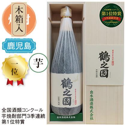 信楽焼甕壺5年熟成 「鶴之國」/焼酎(720ml×1本)