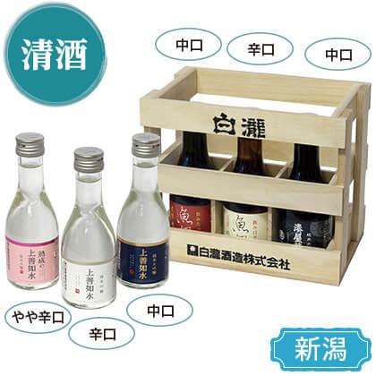 白瀧のみくらべセット/日本酒(アルコール24%以下)