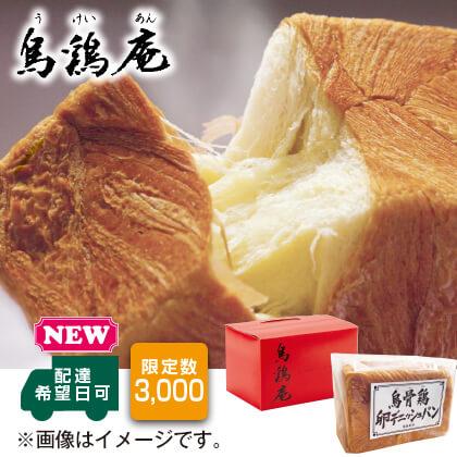 烏骨鶏卵 デニッシュパン(箱入)