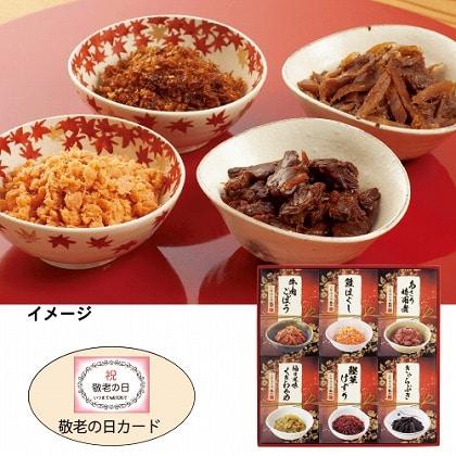 酒悦「味祭」 佃煮・惣菜詰合せ