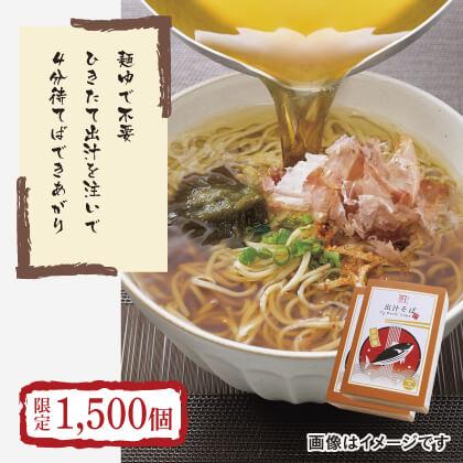 出汁そば(2食入り×2箱)