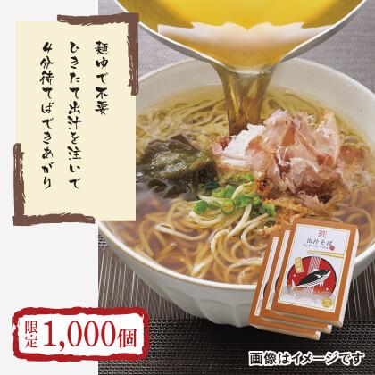 出汁そば(2食入り×3箱)