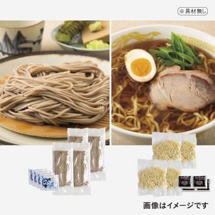 喜多方の(行く年来る年)麺セット(8食)