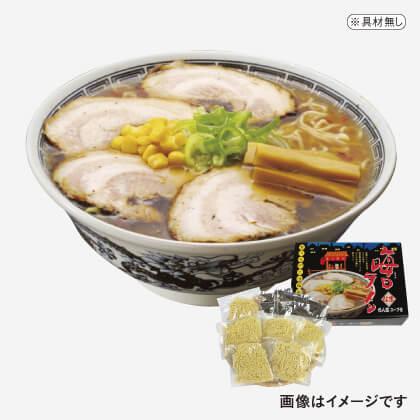 晦日ラーメン(6食)