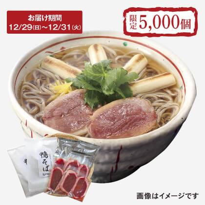 鴨南蛮そば(4食)