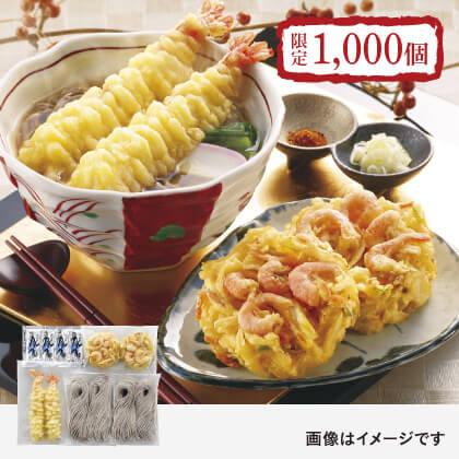 海老天そばセット(4食)