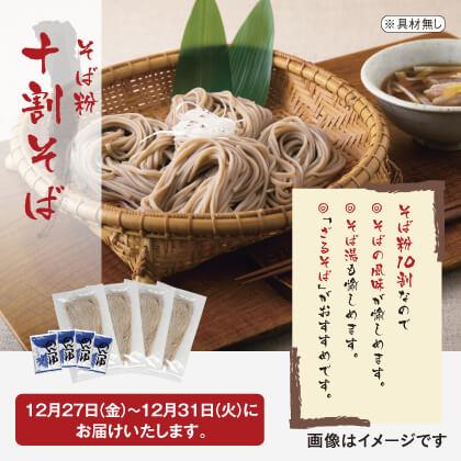 会津十割そば(4食)(年越そば用)