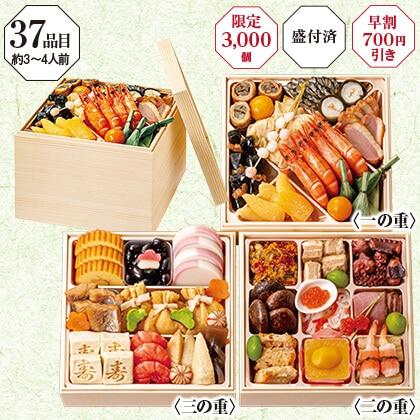 京菜味のむら おせち「桂」