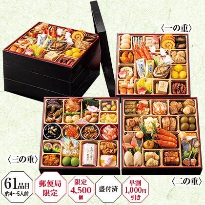 割烹料亭 千賀 迎春おせち料理 「飛翔」