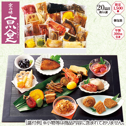 「京食」1人前の京おせち