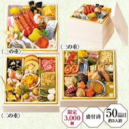 京都祇園和山監修 誠和の迎春おせち 和〜NAGOMI〜
