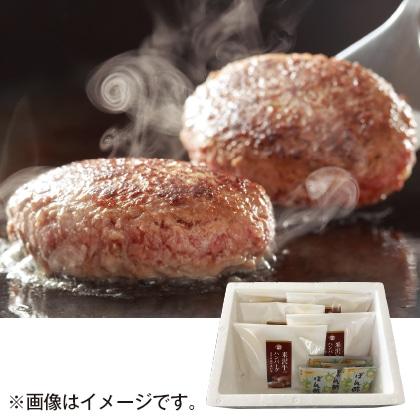 米沢牛入ハンバーグ5個セット(ぽん酢付)