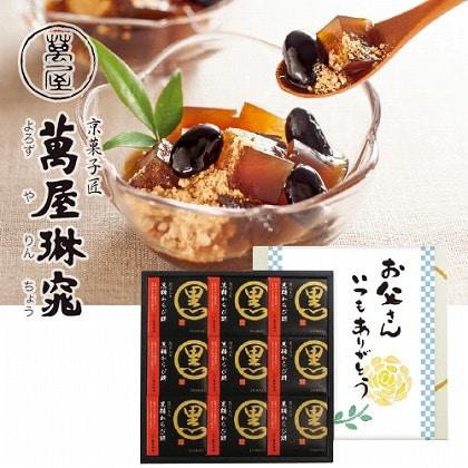 京都 萬屋琳窕 黒豆入り黒糖わらび餅