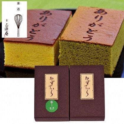 三源庵 焼印付きカステラ(プレーン・宇治抹茶)