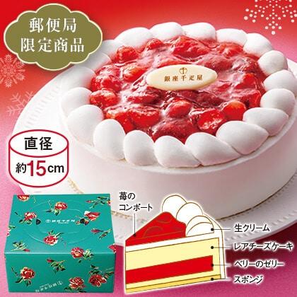 銀座千疋屋 ベリーのレアチーズケーキ