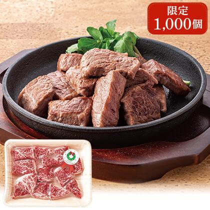 兵庫県三田和牛の一口カットステーキ