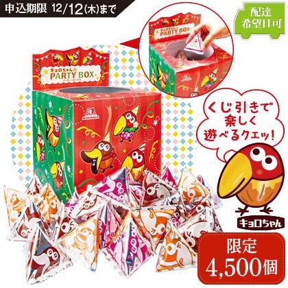 2019キョロちゃんパーティーボックス
