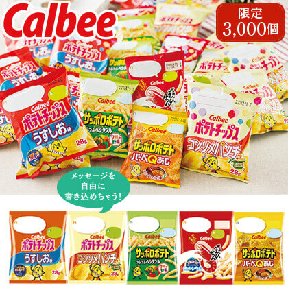 カルビーお菓子BOXセット