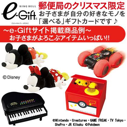 クリスマスe−Gift