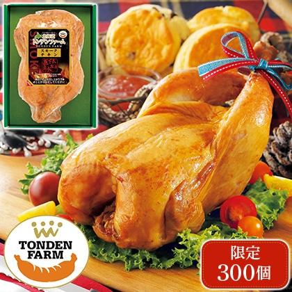 北海道トンデンファーム スモークチキン(丸鶏)