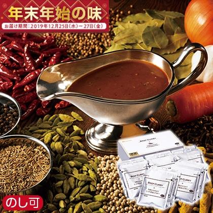 牛肉をとろけるまでじっくり煮込んだカレー(15食)