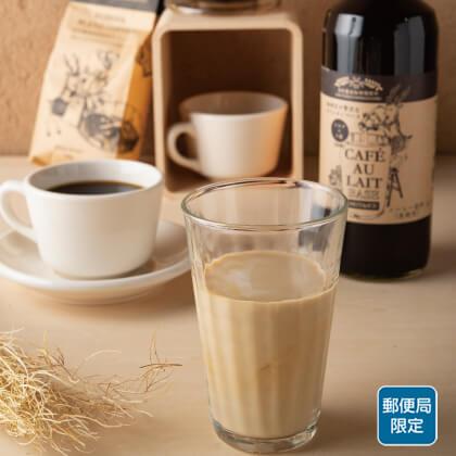 冬を楽しむコーヒー粉とカフェオレベースのセット