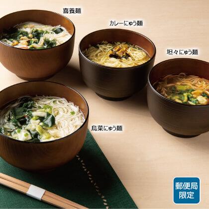 にゅう麺4種詰合せ8食