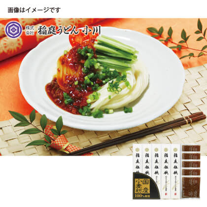 小川の稲庭冷やし坦々麺