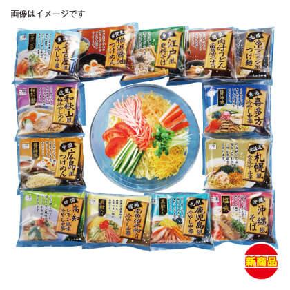 夏の全国袋麺13種