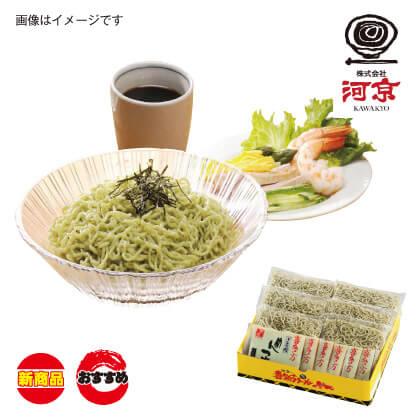 河京 喜多方冷やしよもぎつけ麺6食