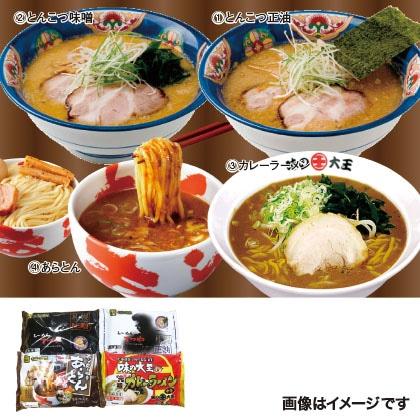 札幌・苫小牧繁盛店8食セット