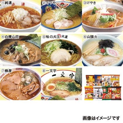 北海道名店寒干しラーメン8食詰合せ M−2