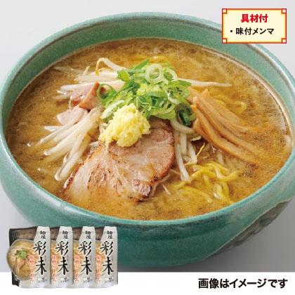 札幌「麺屋彩未」味噌らーめん