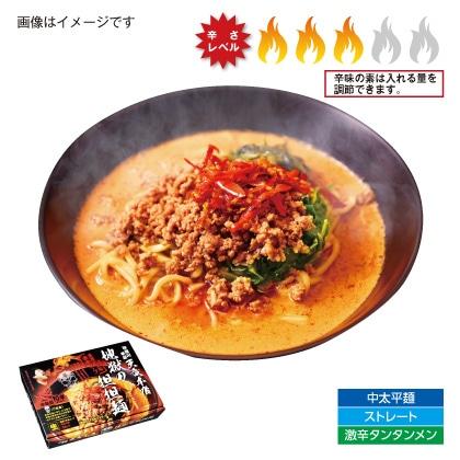 平塚「天竜本店」地獄の担担麺