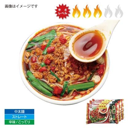 台湾ラーメン「味仙」