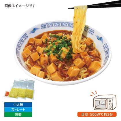 汁なし麻婆麺 ラー油付