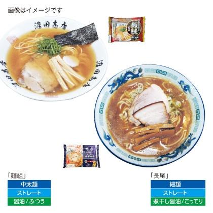 宮城「麺組」&青森「長尾」