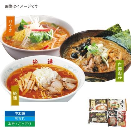 札幌繁盛店味噌味くらべ(具材付)