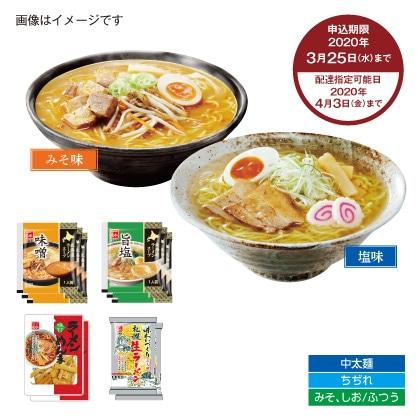 札幌生ラーメンセット