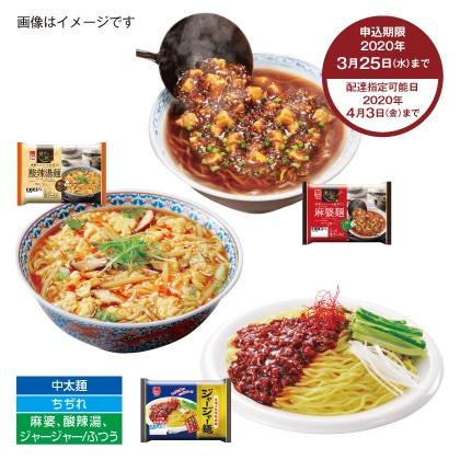 簡単中華麺セット
