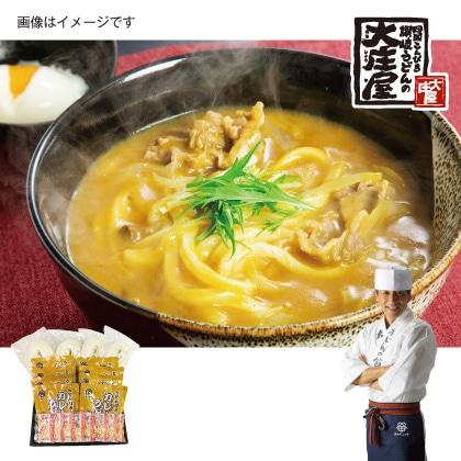 大庄屋の讃岐カレーうどん(天かす付き)8食