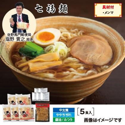 七福麺の佐野ラーメン