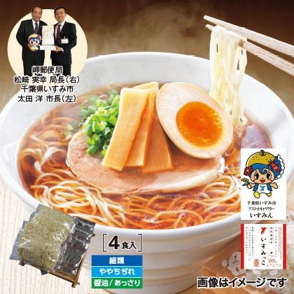 いすみ米の米粉入り麺の醤油ラーメン