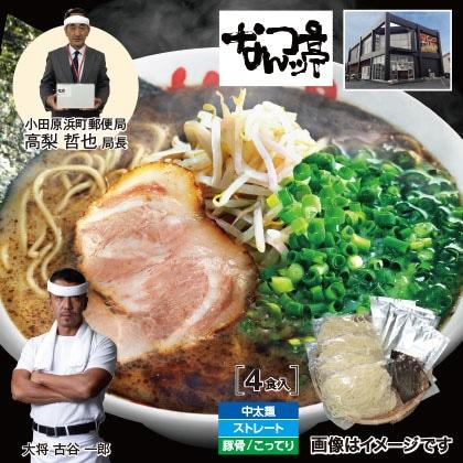 「なんつッ亭」濃厚豚骨ラーメン(黒マー油付)